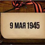 9 мая хроника релиз 3