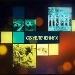 Otkrovenno_DV_reliz_2