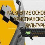 Шапка фестиваля Святой Владимир