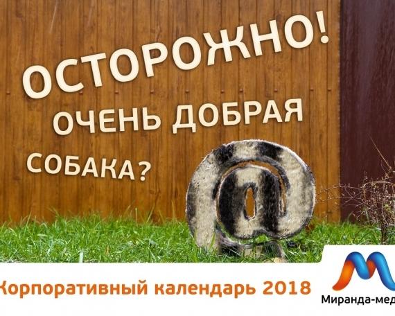 Корпоративный календарь 2018г.