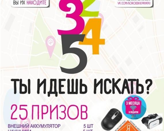 Игра «Городские прятки с «Миранда-Медиа»