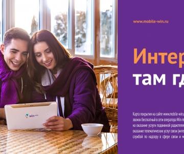 Винмобайл билборды