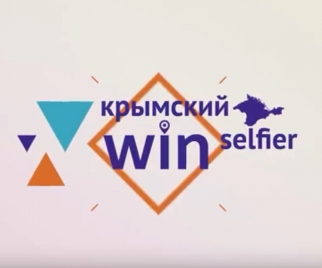 Крымский win selfier